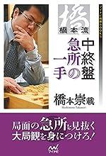 橋本流 中終盤急所の一手 (マイナビ将棋BOOKS)