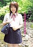 田舎女子高生 9 [DVD]