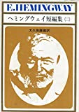 ヘミングウェイ短編集 (2) (新潮文庫)