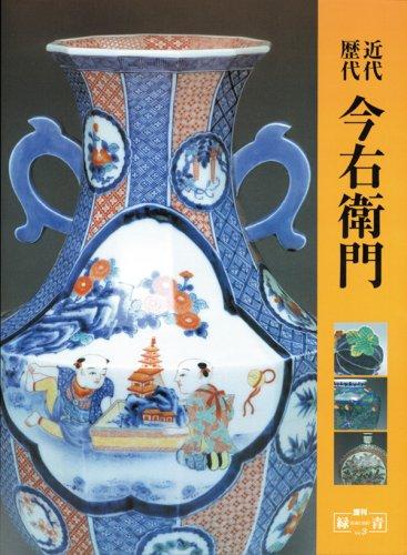 近代・歴代今右衛門 (増刊「緑青」 (Vol.3))