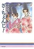 ざ・ちぇんじ! 2 (白泉社文庫)