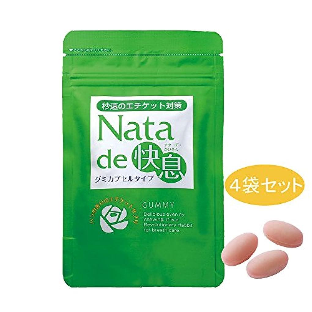 ナタデ快息 バラの香り 4袋