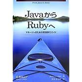 JavaからRubyへ ―マネージャのための実践移行ガイド