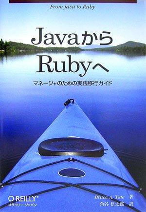 JavaからRubyへ ―マネージャのための実践移行ガイドの詳細を見る