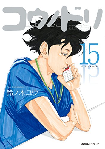 コウノドリ(15) (モーニングコミックス)の詳細を見る