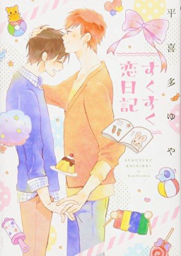 すくすく恋日記 (シアコミックス)の詳細を見る