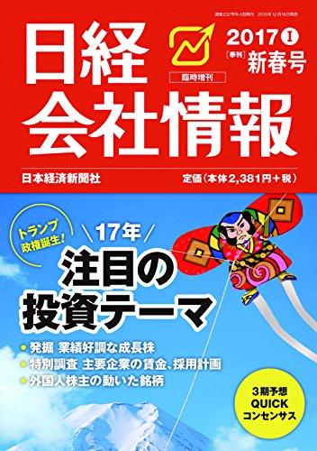 日経会社情報 2017年新春号 大判 2017年 01月号 [雑誌]の詳細を見る