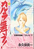 新・カルラ舞う!―変幻退魔夜行 (巻の12) (ホラーコミックススペシャル)