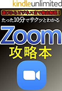 遊びからビジネスまで徹底解説!たった10分でサクッとわかるZoom攻略本