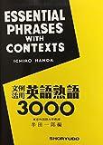 文例活用英語熟語3000