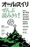 オール・スイリ 2012 (文春MOOK)
