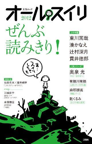 オール・スイリ 2012 (文春MOOK)の詳細を見る