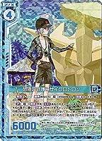 ゼクス Z/X B25-026 砂浜の守護神サイクロトロン (R レア) 【ホログラム】 明日に輝く絆