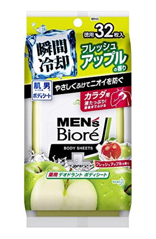 識別湿原荒らすメンズビオレ 薬用デオドラントボディシート フレッシュアップルの香り 32枚
