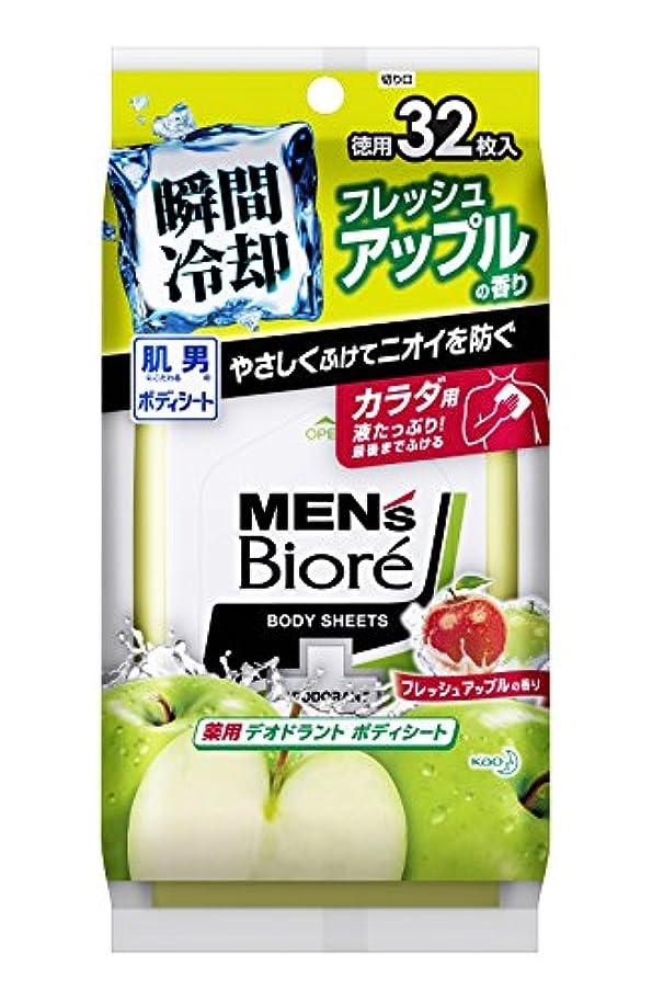 デモンストレーションパンツ政府メンズビオレ 薬用デオドラントボディシート フレッシュアップルの香り 32枚