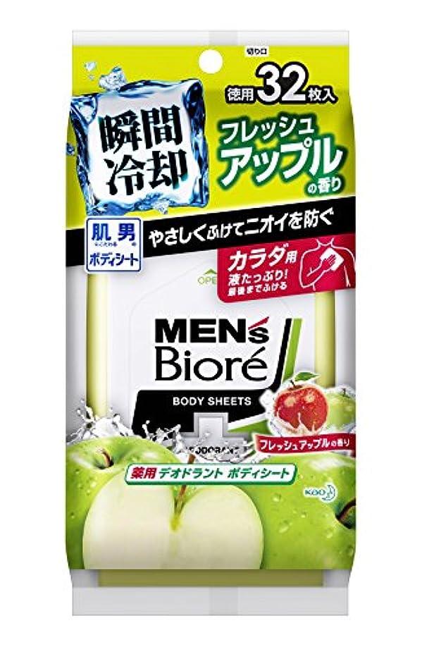 線形くるくるページメンズビオレ 薬用デオドラントボディシート フレッシュアップルの香り 32枚
