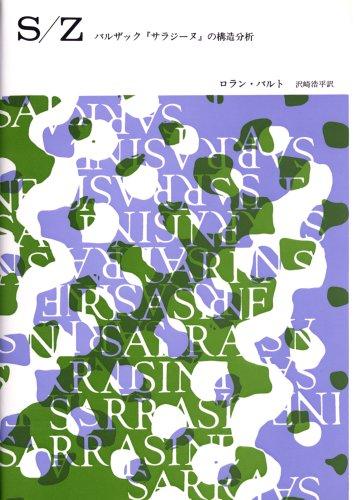S/Z―バルザック『サラジーヌ』の構造分析
