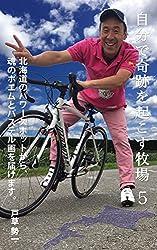 自分で奇跡を起こす牧場 5: 北海道のパワースポットから、魂のポエムとパステル画を届けます。