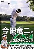 今田竜二のUSAゴルフテクニック VOL.2 進化するテクニック ドライバー・フェアウエイウッド・ユーティリティ・ミドルアイアン [DVD]