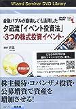 DVD 金融バブルが崩壊しても通用した夕凪流「イベント投資法」―3つの株式投資イベント― (<DVD>)