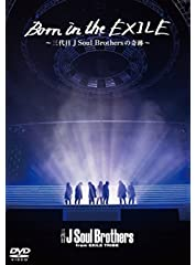 Born in the EXILE 三代目 J Soul Brothersの奇跡(初回生産限定版)DVD