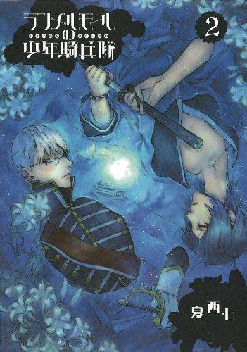 ランメルモールの少年騎兵隊(2) (Gファンタジーコミックス)の詳細を見る