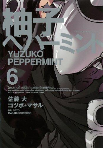 柚子ペパーミント(6) (ヤングガンガンコミックス)の詳細を見る