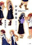 少女薄命~猫目堂ココロ譚~  / 東雲 水生 のシリーズ情報を見る
