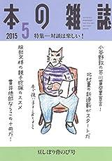 5月 豆しぼり背のび号 No.383