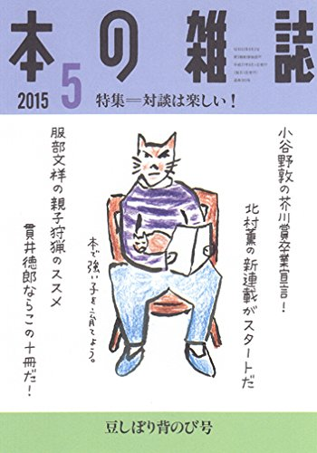 本の雑誌383号
