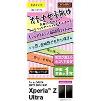 レイ・アウト Xperia Z Ultra フィルム オトナ女子向け保護フィルムx2(表/背面 フィルム) RT-SOL24F/E2