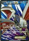 ポケモンカードゲーム エアームドEX (SRキラ)/XY1拡張パック「コレクションX」