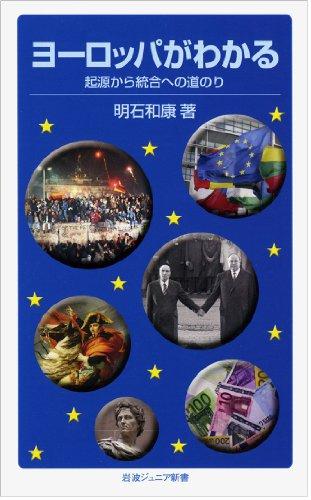 ヨーロッパがわかる――起源から統合への道のり (岩波ジュニア新書)の詳細を見る