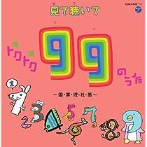 トクトク(得得)99のうた~国・算・理・社・英~