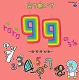 トクトク(得得)99のうた ~国・算・理・社・英~(DVD付) ユーチューブ 音楽 試聴