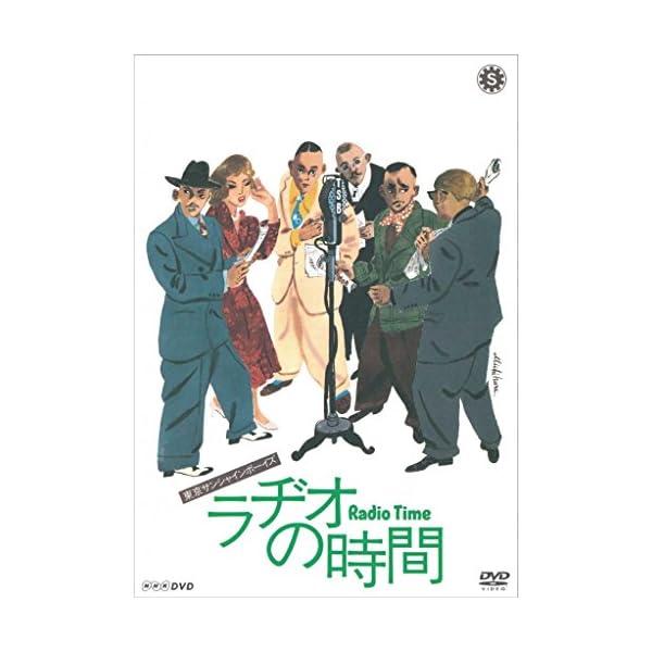 ラヂオの時間 [DVD]の商品画像
