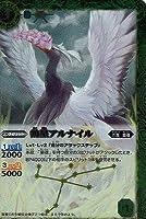 バトルスピリッツ/BS21-021鶴星アルナイルR
