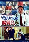 奇人たちの晩餐会 HDリマスター版(続・死ぬまでにこれは観ろ!) [DVD]