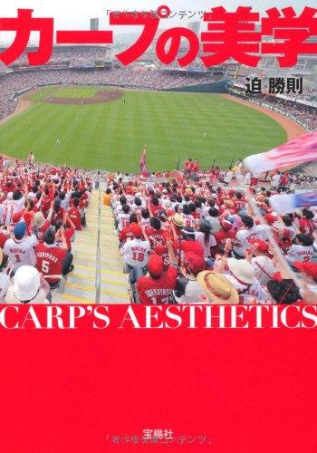 カープの美学 (宝島SUGOI文庫)の詳細を見る