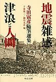 地震雑感/津浪と人間 寺田寅彦随筆選集 (中公文庫)