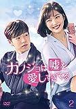 カノジョは嘘を愛しすぎてる DVD-BOX2[DVD]