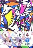 モルヒネ〈下〉 (大活字文庫)