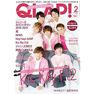 QLAP!(クラップ) 2019年 02 月号 [雑誌]