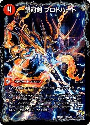 デュエルマスターズ/DMX-26/33/銀河剣 プロトハート/星龍解 ガイギンガ・ソウル