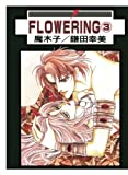 FLOWERING (3) (BL宣言)