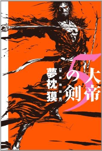 大帝の剣5 <聖魔地獄編>