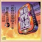新宝島康楽隊II (台湾盤)