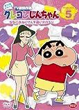 クレヨンしんちゃん TV版傑作選 第10期シリーズ 5 ななこおねいさんを追いかけるゾ [DVD]