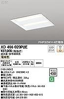 オーデリック 店舗・施設用照明 テクニカルライト ベースライト【XD 466 020P2E】XD466020P2E