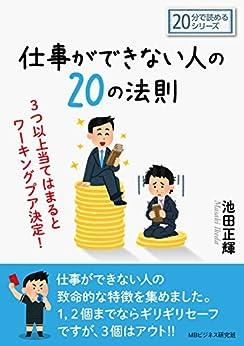 [池田正輝, MBビジネス研究班]の仕事ができない人の20の法則。3つ以上当てはまるとワーキングプア決定!20分で読めるシリーズ